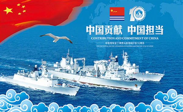 中国海军发布护航10周年外宣纪念封